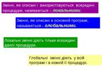 Змінні, які описані і використовуються всередині процедури, називаються – лок...