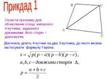 Скласти програму для обчислення площі випуклого 4-кутника, заданного довжинам...