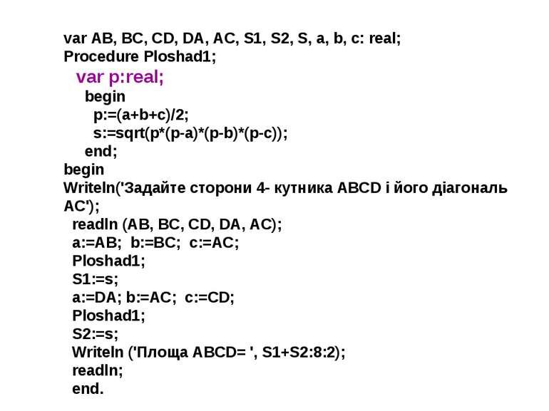 var AB, BC, CD, DA, AC, S1, S2, S, a, b, c: real; Procedure Ploshad1; var p:r...
