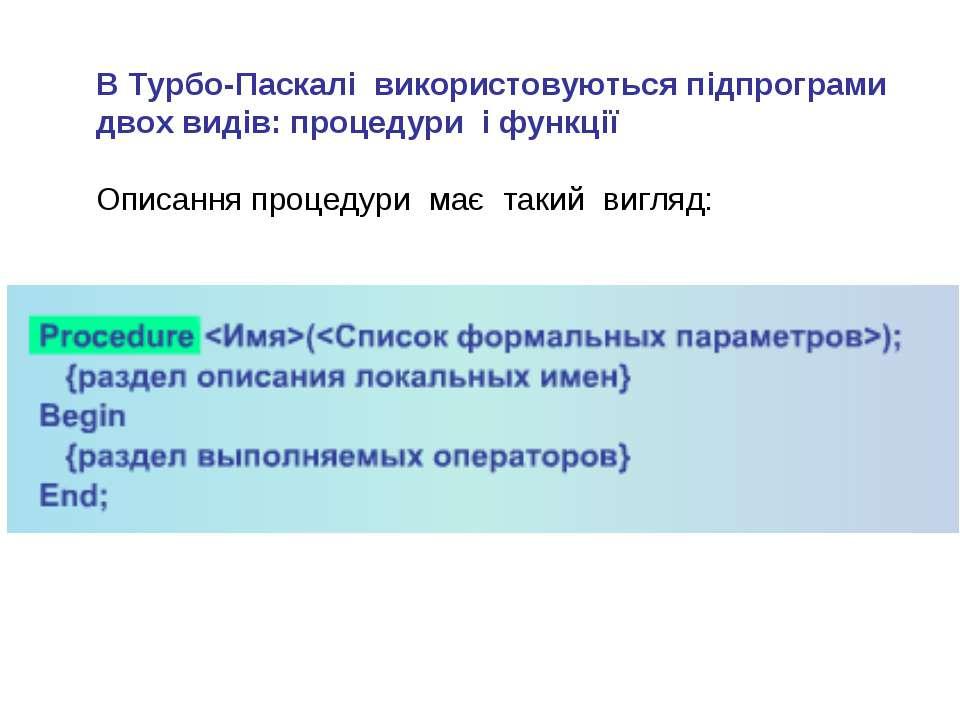 В Турбо-Паскалі використовуються підпрограми двох видів: процедури і функції ...