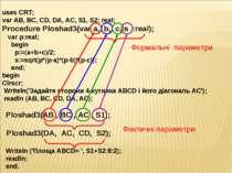 uses CRT; var AB, BC, CD, DA, AC, S1, S2: real; Procedure Ploshad3(var a, b, ...