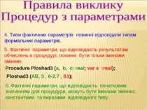 4. Типи фактичних параметрів повинні відповідати типам формальних параметрів....