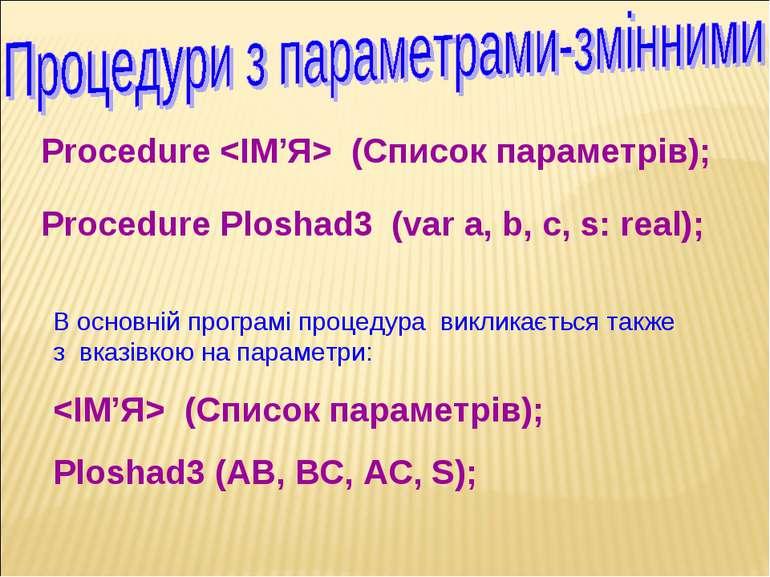 Procedure (Список параметрів); Procedure Ploshad3 (var a, b, c, s: real); В о...