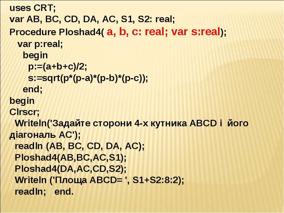 uses CRT; var AB, BC, CD, DA, AC, S1, S2: real; Procedure Ploshad4( a, b, c: ...