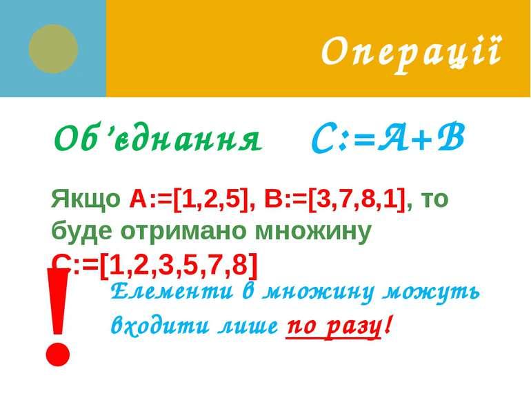 Операції Об'єднання C:=A+B Якщо A:=[1,2,5], B:=[3,7,8,1], то буде отримано мн...