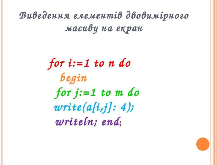 Виведення елементів двовимірного масиву на екран  for i:=1 to n do begin ...