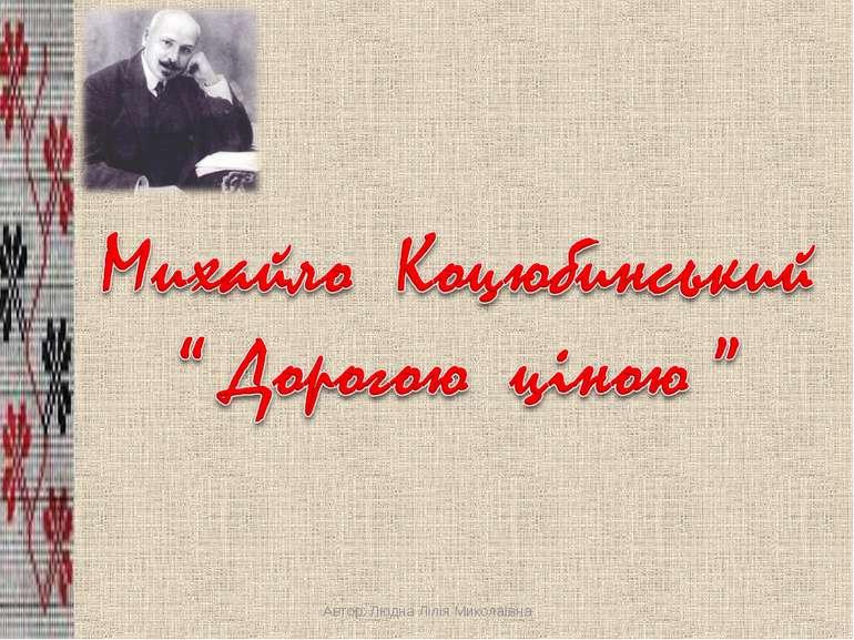Михайло Коцюбинський