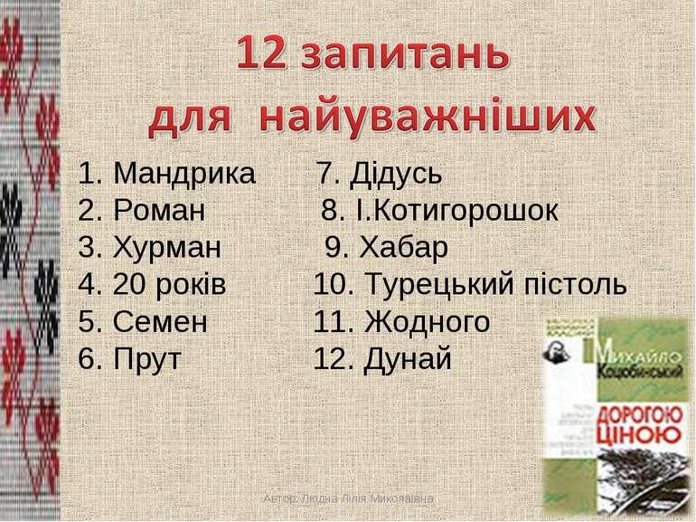 12 запитань