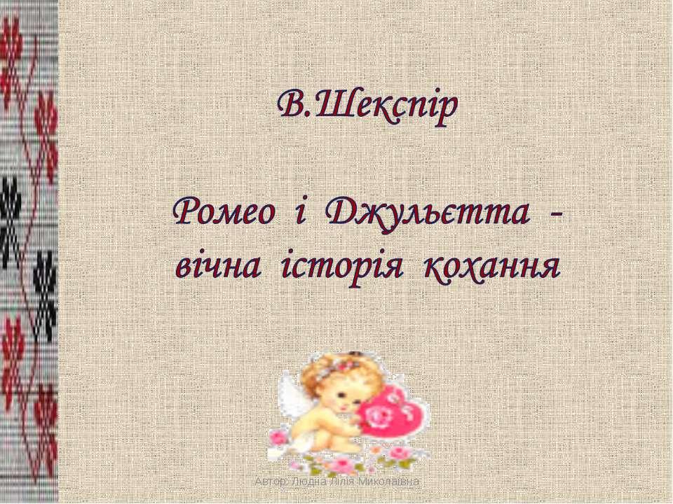 В. Шекспір