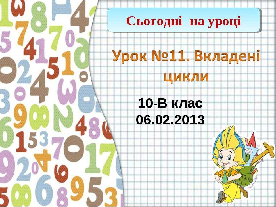 10-В клас 06.02.2013 Сьогодні на уроці