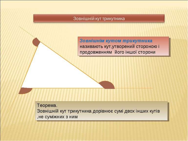 Зовнішнім кутом трикутника називають кут,утворений стороною і продовженням йо...