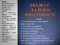 Мета. систематизувати знання учнів про квадрат, його властивості та ознаки; ф...