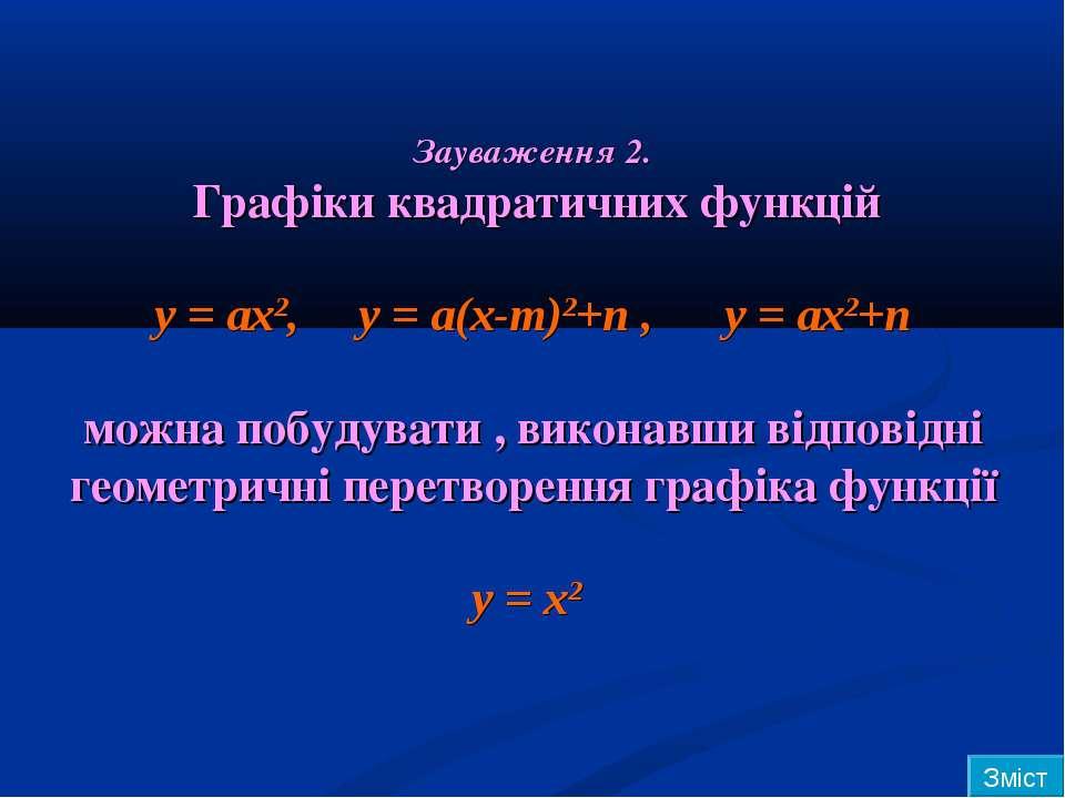 Зауваження 2. Графіки квадратичних функцій у = ах2, у = а(х-m)2+n , y = ax2+n...