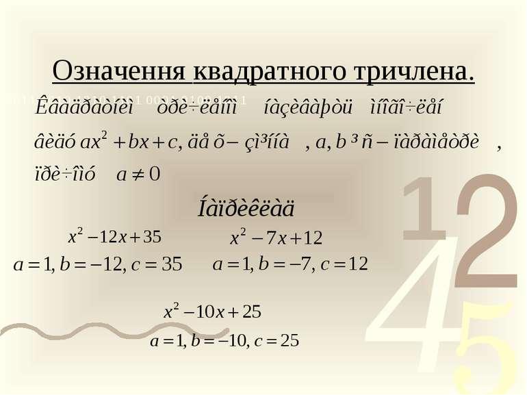 Означення квадратного тричлена.