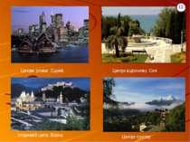 Центри відпочинку. Сочі Центри розваг. Сідней. Центри туризму Історичний цент...