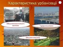 Характеристика урбанізації Збільшення кількості міського населення Підвищення...