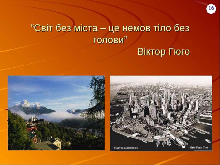 """""""Світ без міста – це немов тіло без голови"""" Віктор Гюго"""