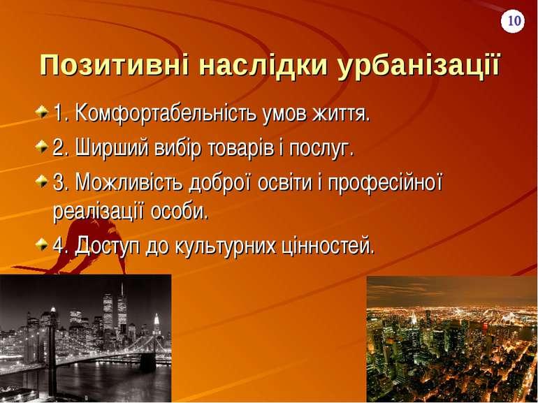 Позитивні наслідки урбанізації 1. Комфортабельність умов життя. 2. Ширший виб...