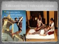 Тайський бокс і тайський масаж