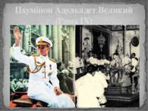 Пхуміпон Адульядет Великий (Рама ІХ)