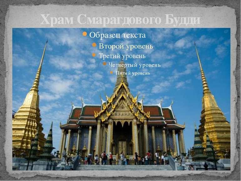 Храм Смарагдового Будди
