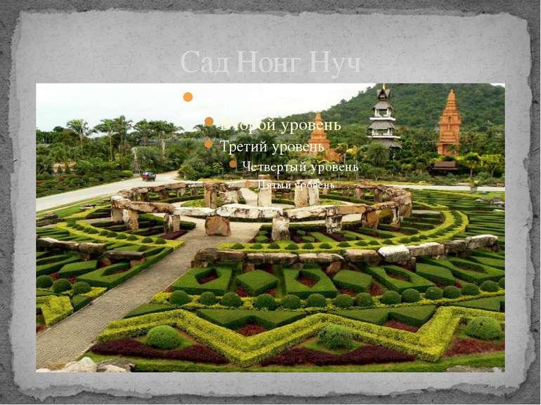 Сад Нонг Нуч