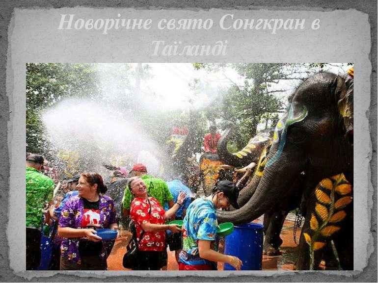 Новорічне свято Сонгкран в Таїланді