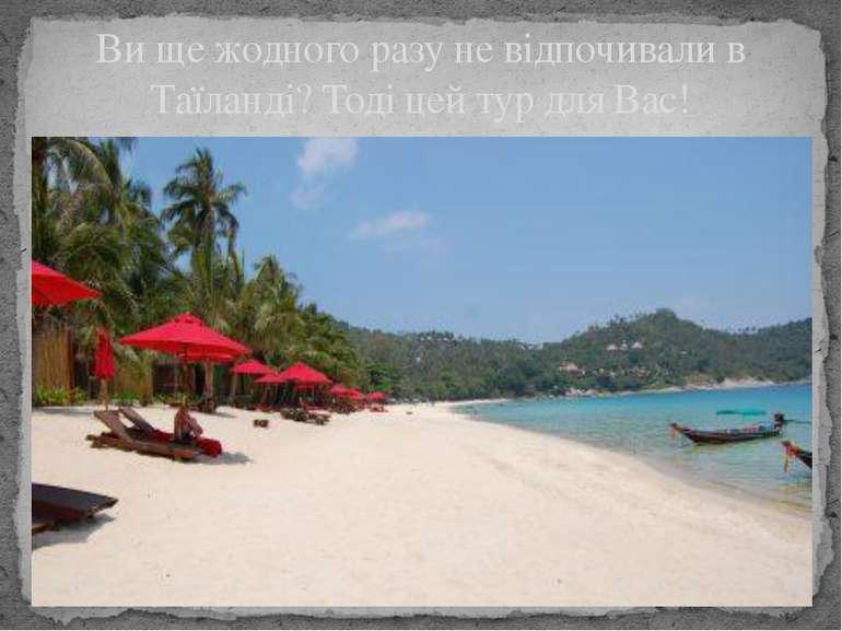 Ви ще жодного разу не відпочивали в Таїланді? Тоді цей тур для Вас!
