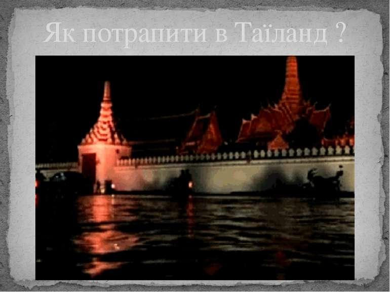 Як потрапити в Таїланд ?