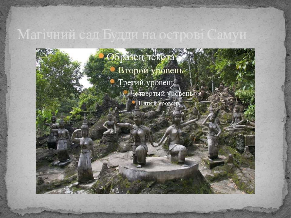 Магічний сад Будди на острові Самуи