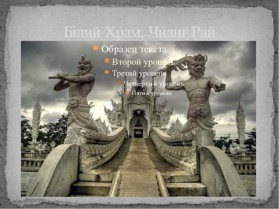 Білий Храм, Чианг Рай