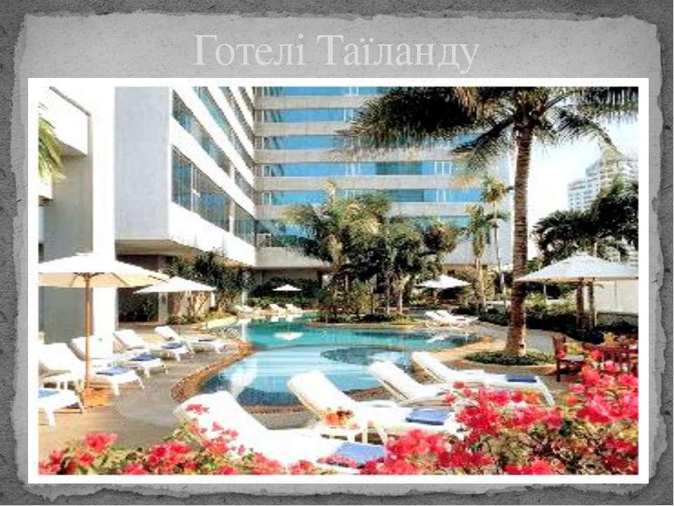Готелі Таїланду