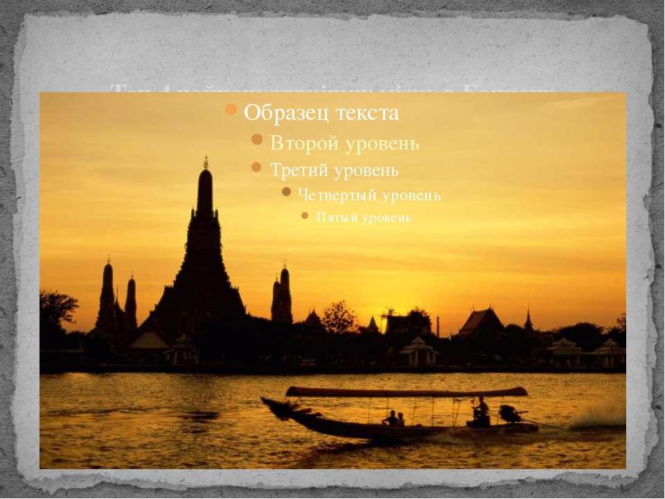 Топ-4 найпопулярніших місць в Банкоку