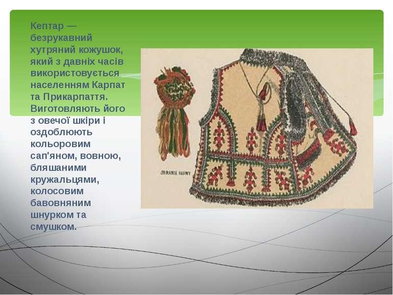 Кептар — безрукавний хутряний кожушок, який з давніх часів використовується н...