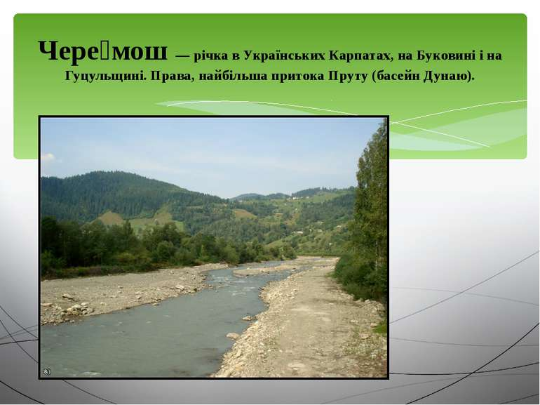 Чере мош — річка в Українських Карпатах, на Буковині і на Гуцульщині. Права, ...