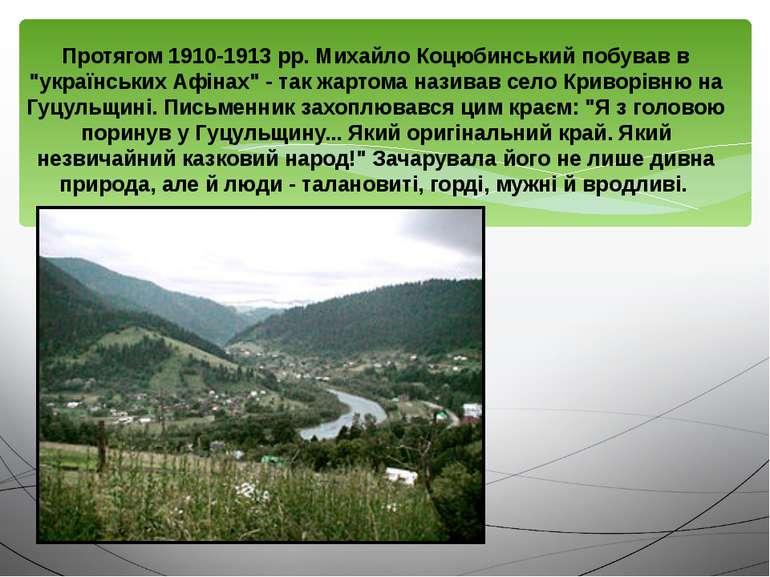 "Протягом 1910-1913 рр. Михайло Коцюбинський побував в ""українських Афiнах"" - ..."