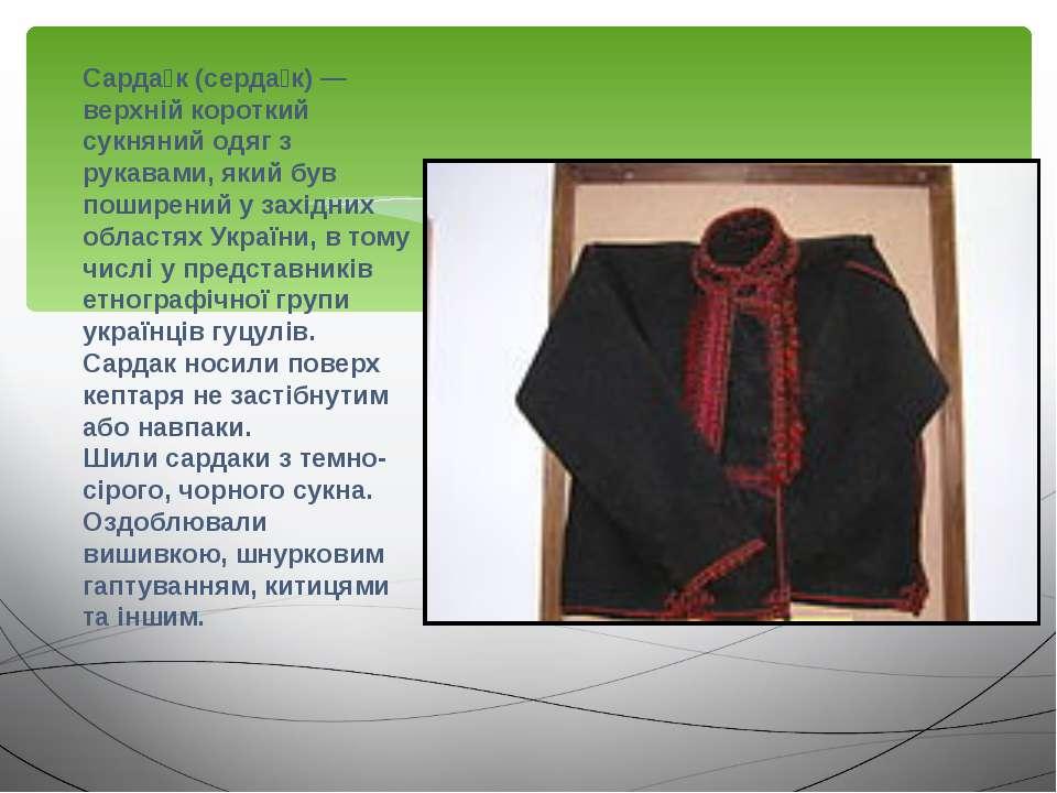 Сарда к (серда к) — верхній короткий сукняний одяг з рукавами, який був пошир...