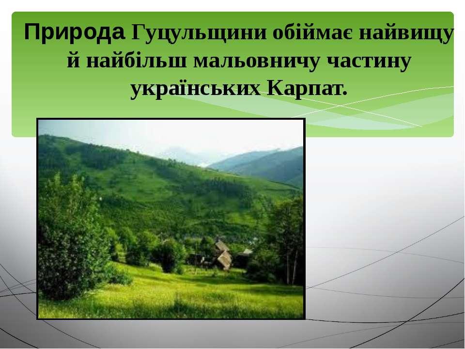 Природа Гуцульщини обіймає найвищу й найбільш мальовничу частину українських ...