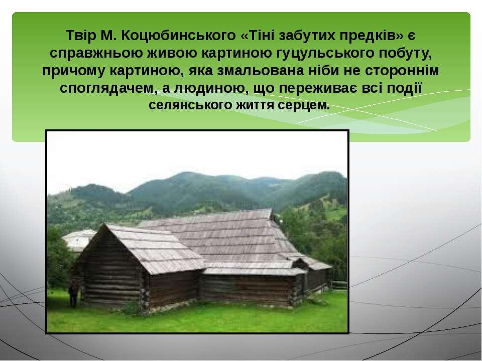 Твір М. Коцюбинського «Тіні забутих предків» є справжньою живою картиною гуцу...