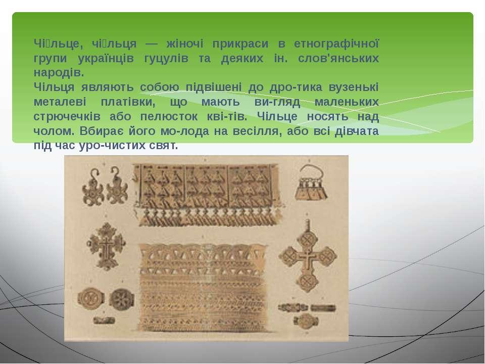 Чі льце, чі льця — жіночі прикраси в етнографічної групи українців гуцулів та...