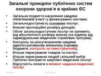 18.09.2010 УШПС, Одеса * Загальні принципи публічних систем охорони здоров'я ...