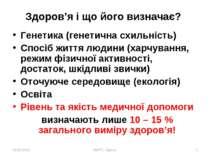 18.09.2010 УШПС, Одеса * Здоров'я і що його визначає? Генетика (генетична схи...