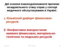 18.09.2010 УШПС, Одеса * Дві основні взаємодоповнюючі причини незадовільного ...