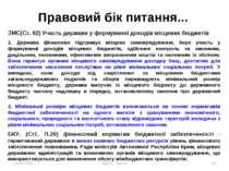 18.09.2010 УШПС, Одеса * ЗМС(Ст. 62) Участь держави у формуванні доходів місц...