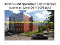 18.09.2010 УШПС, Одеса * Найбільший приватний інвестиційний проект в галузі О...