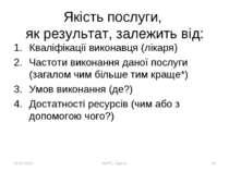18.09.2010 УШПС, Одеса * Якість послуги, як результат, залежить від: Кваліфік...