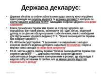 18.09.2010 УШПС, Одеса * Держава декларує: Держава зберігає за собою зобов'яз...