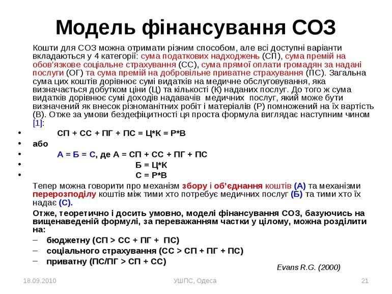 18.09.2010 УШПС, Одеса * Модель фінансування СОЗ Кошти для СОЗ можна отримати...