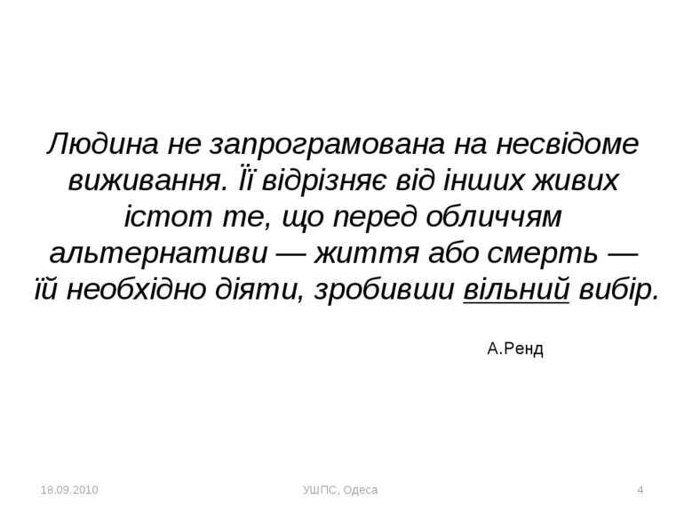 18.09.2010 УШПС, Одеса * Людина не запрограмована на несвідоме виживання. Її ...