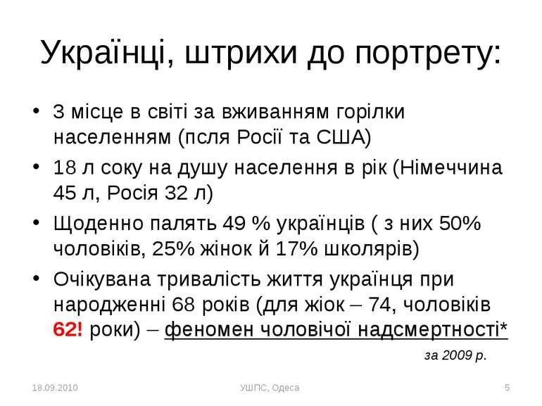 18.09.2010 УШПС, Одеса * Українці, штрихи до портрету: 3 місце в світі за вжи...